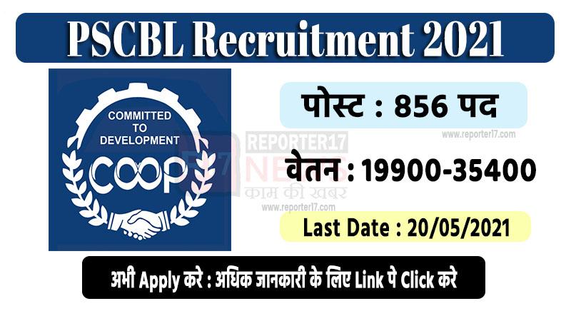 PSCBL Recruitment 2021