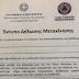 Απαγόρευση κυκλοφορίας: Το έγγραφο για τις μετακινήσεις