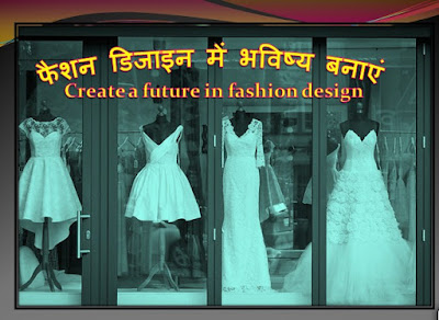 Create a future in fashion design | फैशन डिजाइन में भविष्य बनाएं