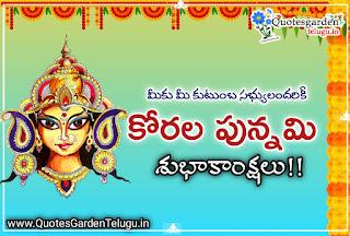 Korala-punnami-greetings-wishes-images-in-telugu-information