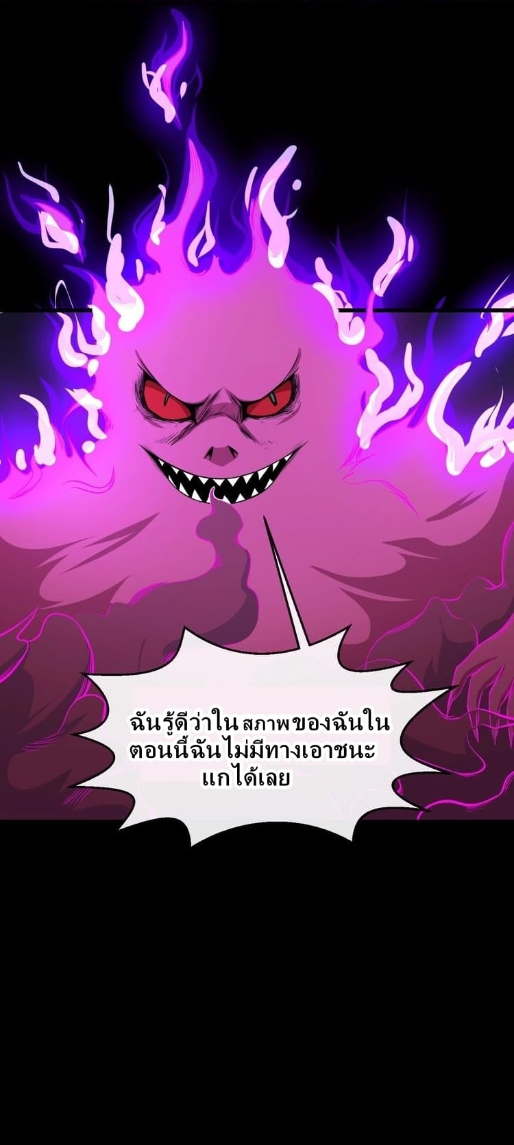 Daddy From Hell - หน้า 34