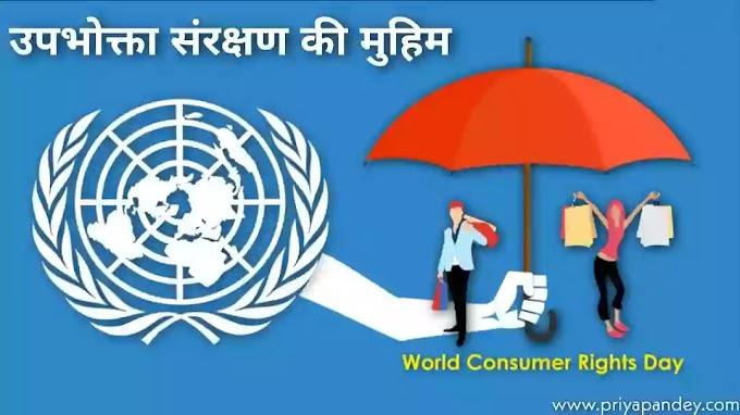 उपभोक्ता संरक्षण की मुहिम | Upbhokta Sanrakshan Ki Muhim Hindi Poetry Thoughts On World Consumer Rights Day Written By Priya Pandey