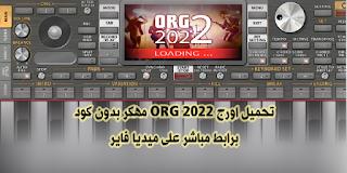 تهكير تطبيق اورج org 2022 بطريقة سهلة وبسيطة