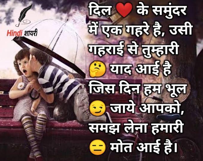 Sad Shayari in Hindi on Love