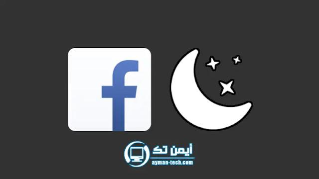 كيف أفعل الوضع المظلم على تطبيق فيسبوك