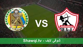 مشاهدة مباراة الزمالك وحرس الحدود اليوم بتاريخ 14-4-2021 في كأس مصر