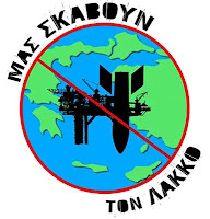 Ούτε εξορύξεις Ούτε πόλεμος