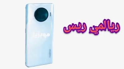 الهاتف الثالث من هواتف شركة ريالمي الجديدة ، هاتف ريلمي ريس .