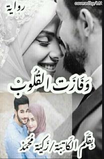 رواية وفازت القلوب كاملة للتحميل pdf - زكية محمد