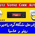 طريقة استخراج كود راديو سيارات رينو و داسيا - Renault / Dacia Radio Code