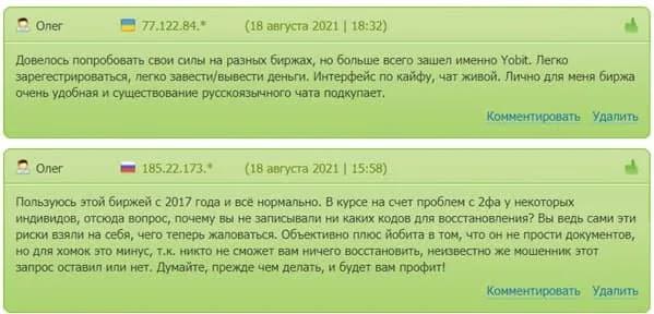 Отзывы о YoBit DeFi 3