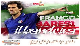مشاهير كرة القدم فرانكو باريزي