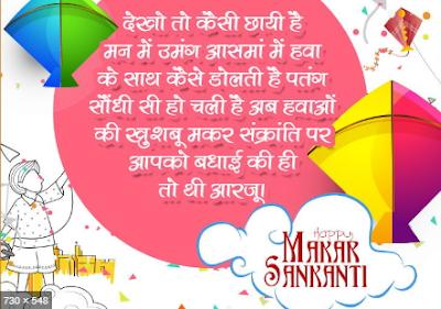 makar sankranti images hindi