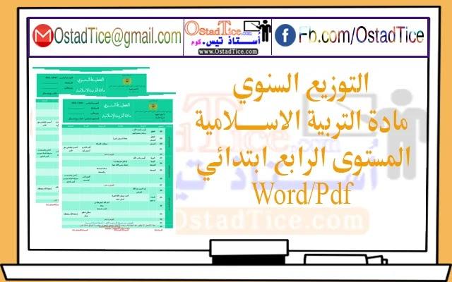 تحميل التوزيع السنوي مادة التربية الاسلامية المستوى الرابع ابتدائي