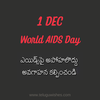 aids day quotes in telugu