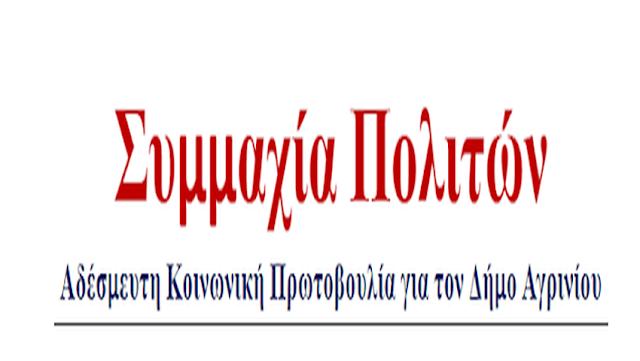 Συμμαχία Πολιτών Αγρινίου :Ερώτημα για τους πεζόδρομους του ...