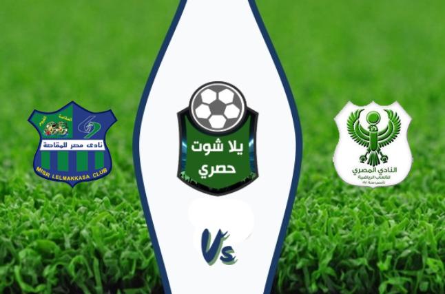 مشاهدة مباراة المصري ومصر المقاصة