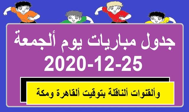جدول مباريات اليوم الجمعة 25-12-2020 والقنوات الناقلة بتوقيت القاهرة ومكة
