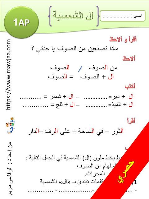 ال الشمسية pdf