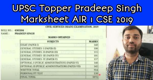 AIR 1 UPSC Topper Pradeep Singh Marksheet, Optional, Notes