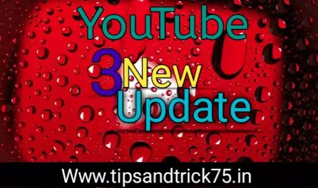 YouTube ka 5 Naya Update-यूट्यूब का 5 नया अपडेट 2021