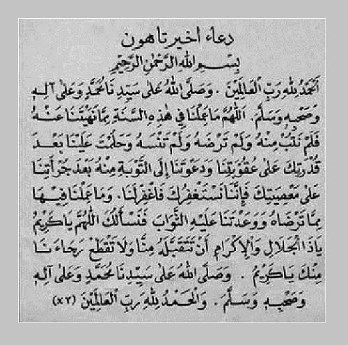 Doa Ahir tahun arab latin