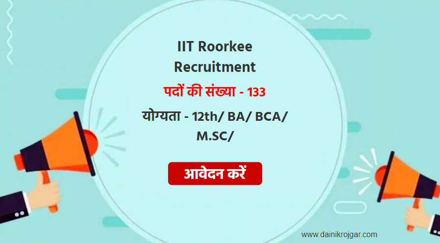 IIT Roorkee Group B and C Recruitment 2021 - Apply Online for 133 Non-Teaching Jobs