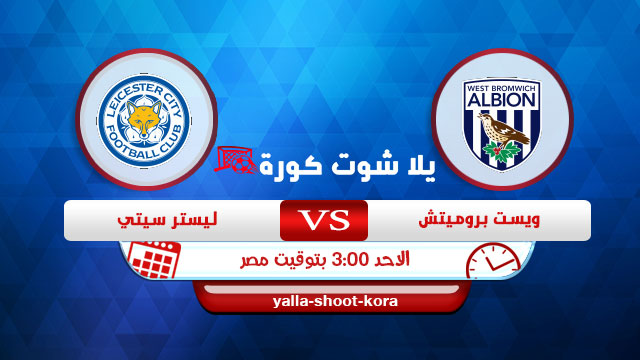 west-bromwich-albion-fc-vs-leicester-city