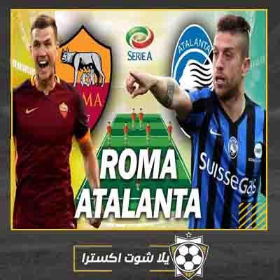 مشاهدة مباراة روما واتلانتا
