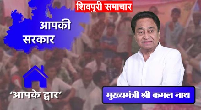 7 सितम्बर को सिरसौद में आएगी आपकी सरकार आपके द्धार | Shivpuri News