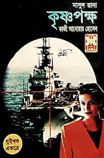 Krishnopokkho 1, 2 by Qazi Anwar Husain (Masud Rana 211, 222) Free PDF Book