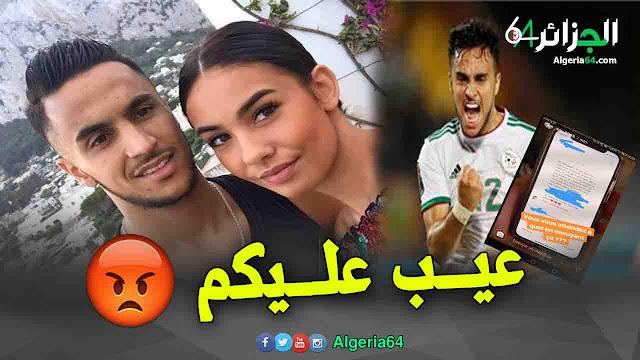زوجة ادم وناس غاضبة بشدة بسبب رسائل غرامية من بعض الجزائريات !!