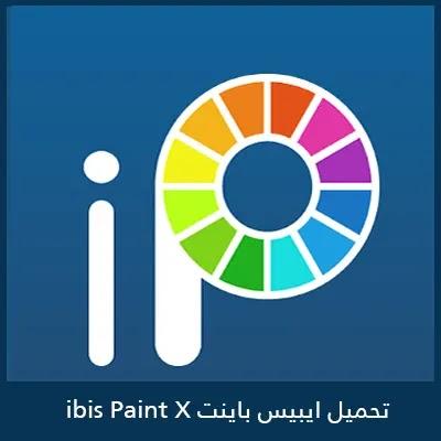 تحميل ibis Paint X