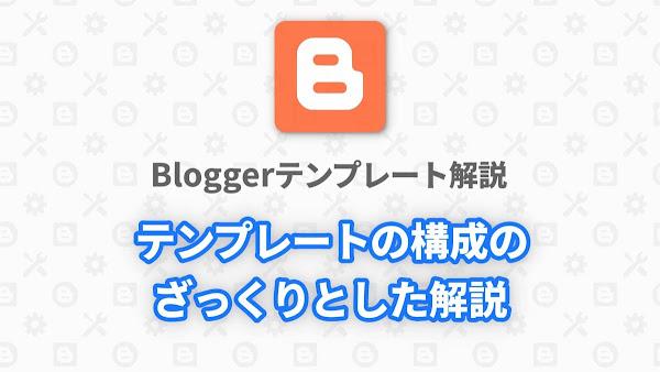Blogger Labo:Bloggerテンプレートの構成をざっくりと説明します