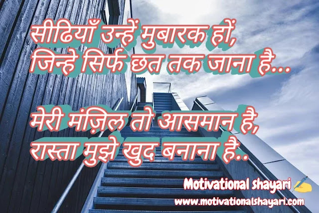 motivational shayari with image