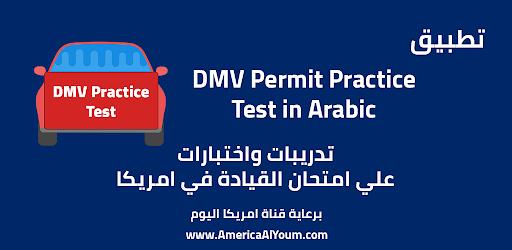 تطبيق للتدريب والتحضير لإمتحان السواقة في أمريكا بالعربي
