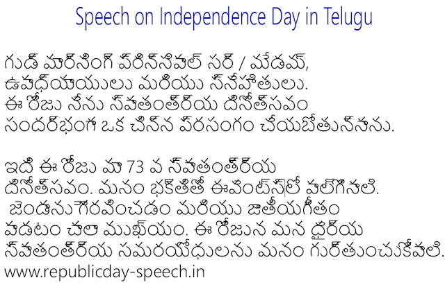 Speech on Independence Day in Telugu