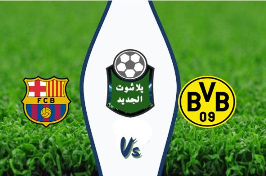 نتيجة مباراة برشلونة وبوروسيا دورتموند بتاريخ 17-09-2019 دوري أبطال أوروبا