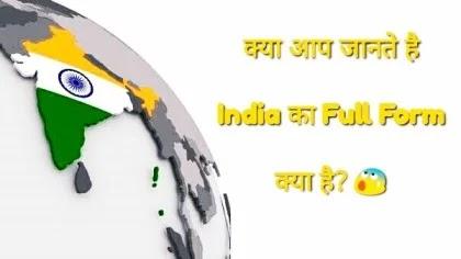 India ka Full Form क्या है? जानिए रोचक जानकारी