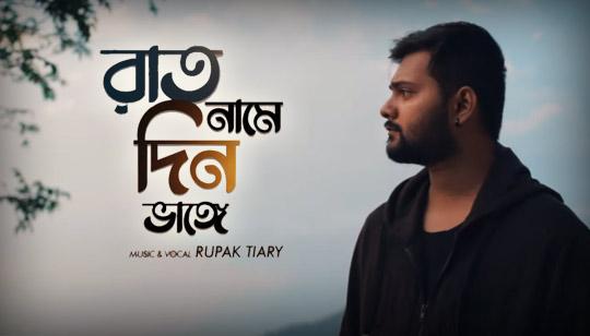 Rat Name Din Bhange Lyrics by Rupak Tiary