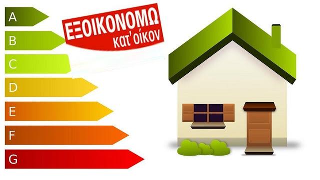 Μέσα σε 1 ώρα εξαντλήθηκαν οι πόροι του «Εξοικονόμηση κατ' οίκον ΙΙ» για την Περιφέρεια Πελοποννήσου