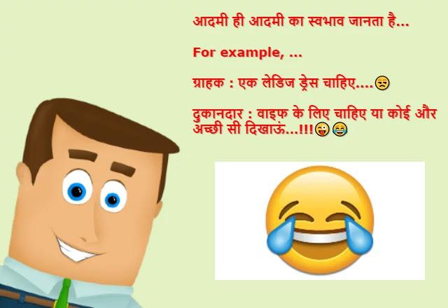 Funny Husband Wife Jokes In Hindi : पति नहाने गया था