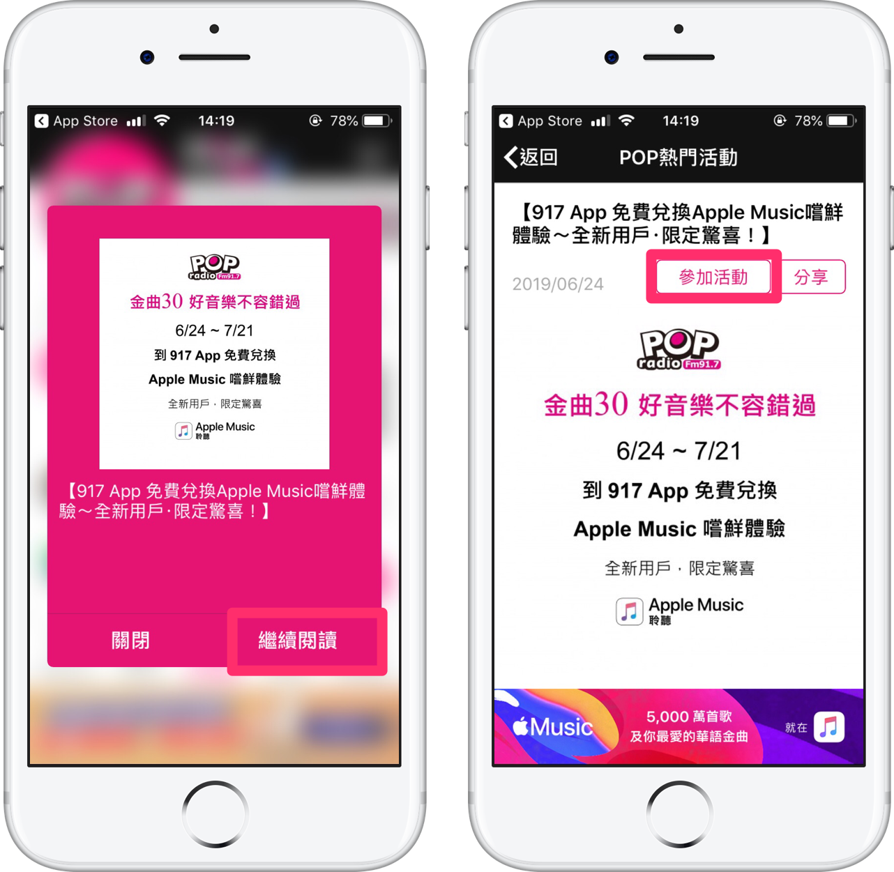Apple Music 兌換碼