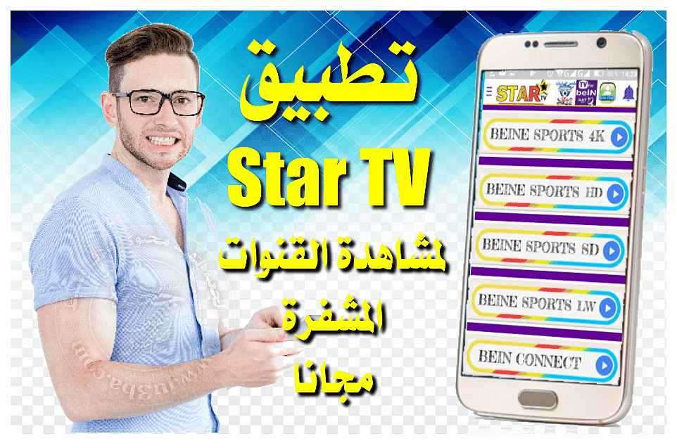 تحميل الإصدار الجديد من تطبيق STAR TV لمشاهدة القنوات المشفرة مجانا للاندرويد