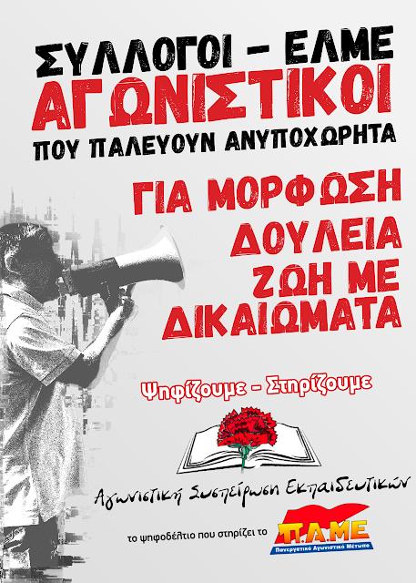 Διακήρυξη και Αφίσα ΑΣΕ για εκλογές Συλλόγου Εκπαιδευτικών Π.Ε. Ημαθίας 27-11-2019