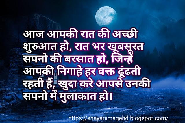 Good night Image shayari   Good night shayari in Hindi