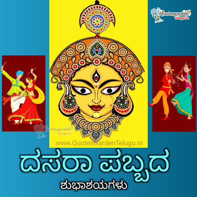 Dussehra-pabbada-shubhashayagalu-in-Kannada-greetings-wishes-images-messages