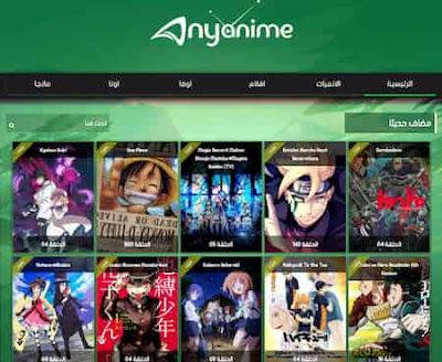 أفضل موقع أنمي anime