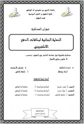 مذكرة ماستر: الحماية الجنائية لبطاقات الدفع الالكتروني PDF
