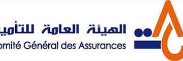 Le  Comité Général des Assurances se propose d'organiser un concours public externe sur épreuves pour le recrutement de trois cadres